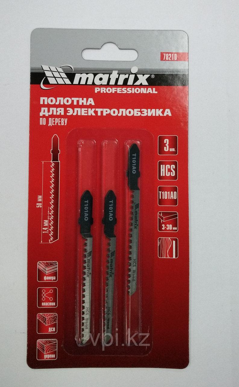 Набор пилок по дереву для электролобзика, фигурный рез, HSS,  T101AO, 1.4*50мм, 3 шт. Matrix Professional