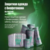 Лечебно - оздоровительное белье с БИОфотонами