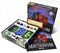 Настольная игра Мистериум, фото 1