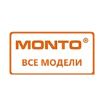 MONTO универсальная серия