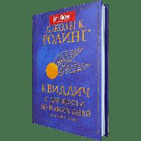 Купить Квиддич с древности до наших дней в Астане (Нур-Султан). Джоан К.Ролинг. РОСМЭН.