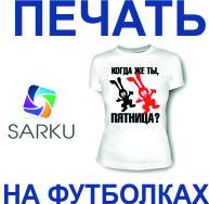 Печать на футболках. нанесение логотипа на одежду