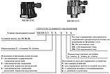 Клапан МКПВ 10/3С3Р1-Г24 аналог 10-10-2-131, фото 3