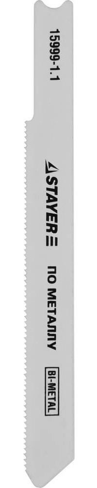 """Полотна STAYER """"PROFI"""", для эл/лобзика, Bi-Metall, по металлу, US-хвост., 50мм., 3 шт."""
