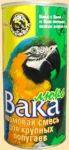 Вака Люкс, для крупных попугаев, 800 г