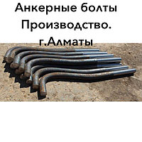 Фундаментные болты ГОСТ 24379.1-80 в Алматы