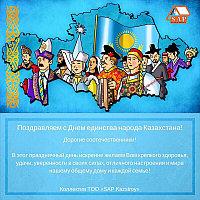 1 Мая — День единства народа Казахстана