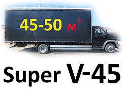 Супер V-45