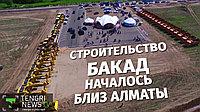 Близ Алматы началось строительство БАКАД