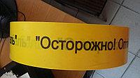 Лента сигнальная ЛСО 40 лента сигнальная «Оптика» с логотипом «Осторожно! Оптический Кабель»