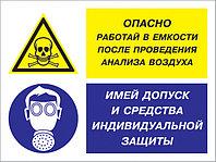 Знаки промышленной безопасности