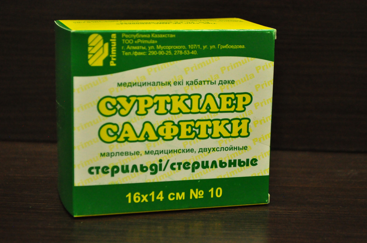 Салфетки СТЕРИЛЬНЫЕ 16х14 см двухслойные № 10 см в индивидуальной упаковке.