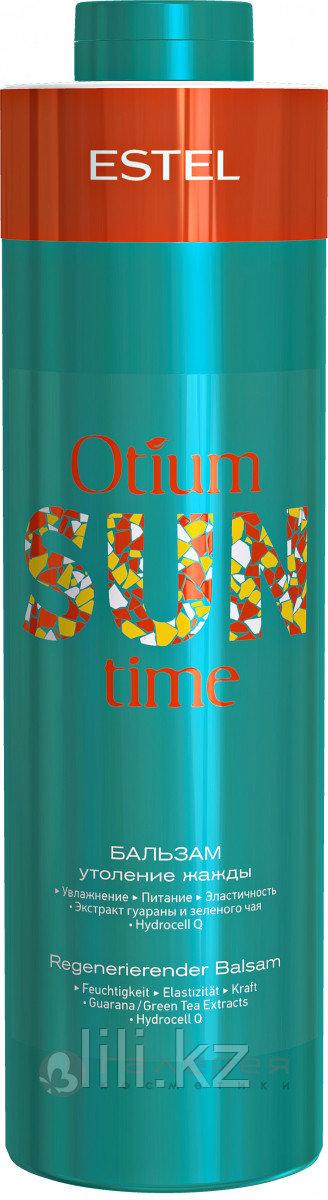 """Бальзам """"Утоление жажды"""" OTIUM SUN TIME, 1000 мл."""
