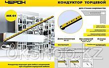 Мебельный кондуктор шаг 25/50 диаметр втулки 5мм    МК-01