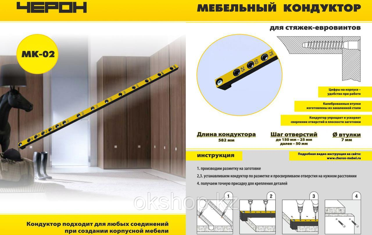 Мебельный кондуктор шаг 25/50 диаметр втулки 7мм   МК 02