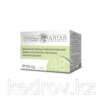 Сбор №48 Доброкачественные новообразования, миома, мастопатия, кистозные новообразования 150 гр.