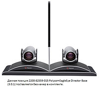 Система наведения камеры Polycom EagleEye Director Base (3.0.1) (2200-82559-015), фото 1
