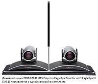 Система автонаведения камер Polycom EagleEye Director with EagleEye III (3.0.1) (7200-82631-015), фото 1