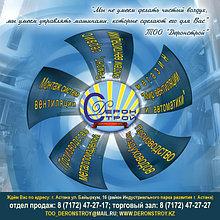 Модернизация, реконструкция, замена оборудования и автоматики вентиляции и кондиционирования воздуха