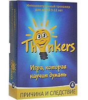 THINKERS ПРИЧИНА И СЛЕДСТВИЕ (9-12 лет)
