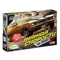 Sega Super Drive «Need for Speed» + 50 игр, фото 1