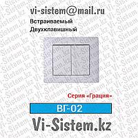 Выключатель Заря Двухклавишный (Белый) ВГ-02 Внутренний