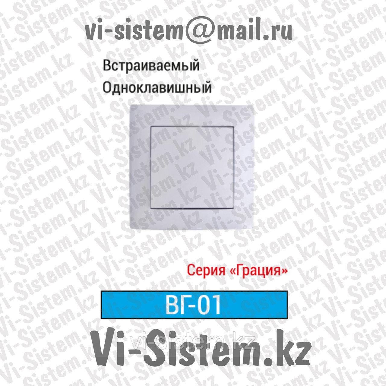 Выключатель Заря Одноклавишный ВГ-01 (Белый) Внутренний