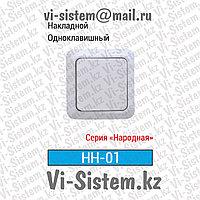 Выключатель Заря Одноклавишный НН-01 (Белый) Наружный