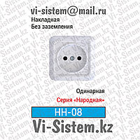 Розетка Заря Одинарная НН-08 (Белая) Накладная