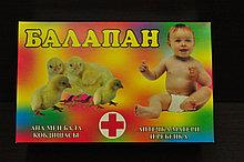Аптечка матери и ребенка «Балапан»