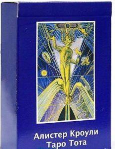 Алистер Кроули Карты Таро Тота (Crowley Thoth Tarot Standart, Russian Edition)