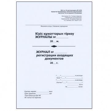 Журнал регистрации входящих документов А4, 50 листов