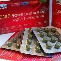 Фермент для удаления жира ( JIAO SU ) - Капсулы для похудения