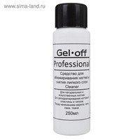 Средство для обезжиривания ногтей и снятия липкого слоя Gel*off Cleaner Professional 250 мл