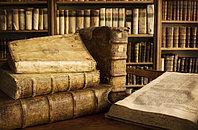 Старинные книги и рукописи