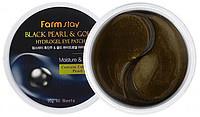 Гидрогелевые патчи для кожи вокруг глаз Farmstay Black Pearl & Gold Hydrogel Eye Patch c черным жемчугом