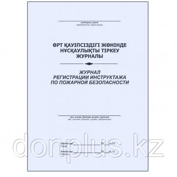Журнал регистрации инструктажа по пожарной безопасности А4, 50 листов
