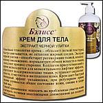 Крем для тела Бэлисс с экстрактом чёрной улитки., фото 2