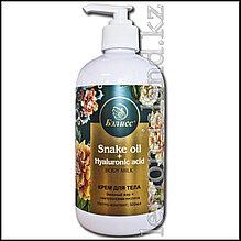 Крем для тела Бэлисс со змеиным жиром и гиалуроновой кислотой.