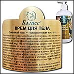 Крем для тела Бэлисс со змеиным жиром и гиалуроновой кислотой., фото 2