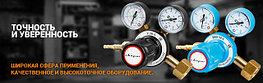 Газорегулирующее оборудование(Редукторы Регуляторы)