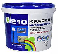 РАДУГА 210 Краска интерьерная 1.5 кг