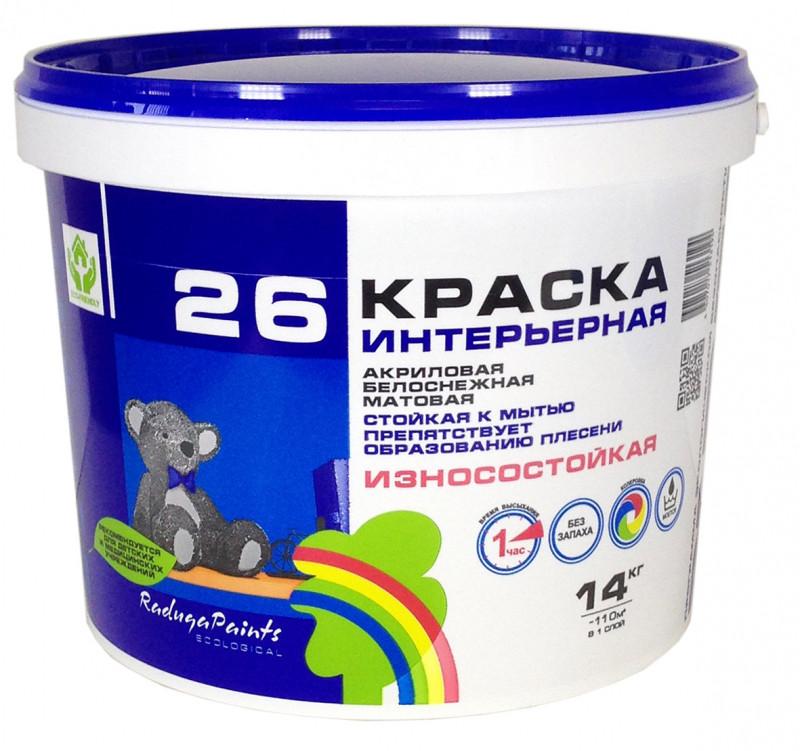 РАДУГА 26 Краска интерьерная стойкая к мытью 1.5 кг