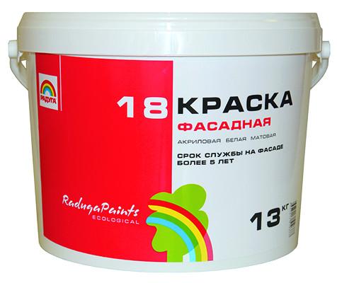 РАДУГА 18 Краска фасадная 1.3 кг