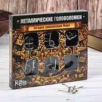 Металлические головоломки Загадки Атлантиды набор 6 штук