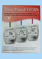 Анализатор крови EasyTouch® GCHb для измерения уровня глюкозы/холестерина/гемоглобина