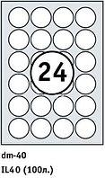 Этикетки самоклеящиеся INDEX Label, А4, круглые 40 мм, 24 шт/лист, 100 л.