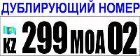 Дублирующий номер на грузовые автомобили