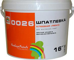 РАДУГА 0026 Шпатлевка Люкс 0,9 кг