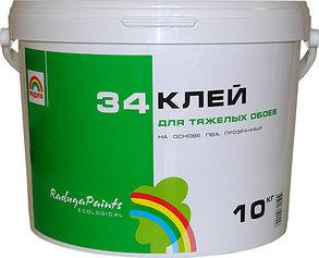 РАДУГА 34 Клей для тяжелых обоев 2.5 кг